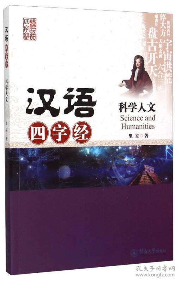 汉语四字经:科学人文