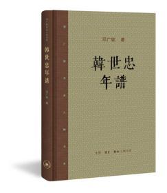 邓广铭宋史人物书系:韩世忠年谱