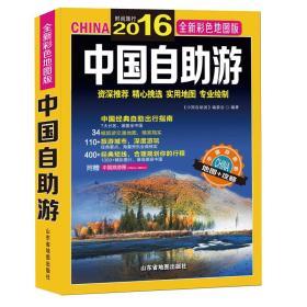 中国自助游·2016版