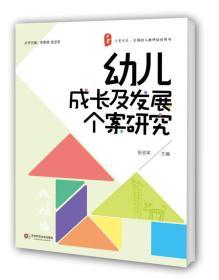 大夏书系·全国幼儿教师培训用书:幼儿成长及发展个案研究