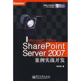 SharePoint Server2007案例实战开发