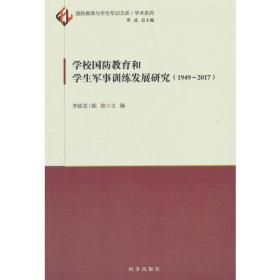 学校国防教育和学生军事训练发展研究(1949-2017)