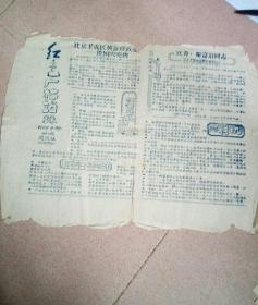 文革小报  红色广播站 6份合售