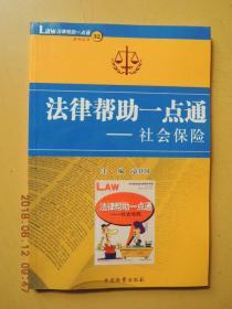 社会保险(法律帮助一点通)