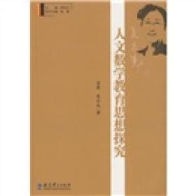 吴正宪:人文数学教育思想探究
