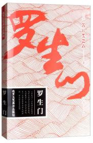 罗生门  芥川龙之介,伟祺 北京工艺美术出版社