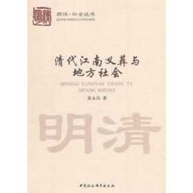 清代江南义葬与地方社会