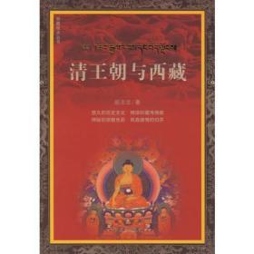 清王朝与西藏