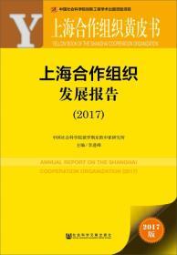 皮书系列·上海合作组织黄皮书:上海合作组织发展报告(2017)