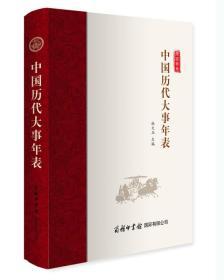 中国历代大事年表
