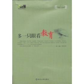 多一只眼看教育 程振理 南京出版社 9787305117541