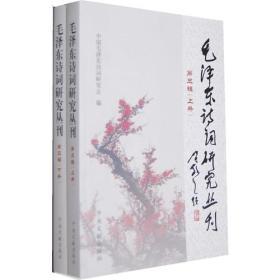 毛泽东诗词研究丛刊(第三辑)  全二册