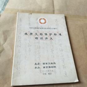 纸质文物保护标准培训讲义