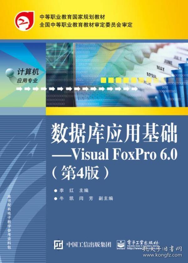 数据库应用基础:Visual FoxPro 6.0(第4版)