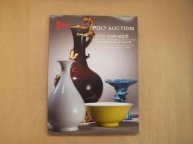 2010北京保利5周年秋季拍卖会 清代官窑颜色釉瓷器