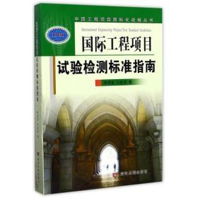 国际工程项目试验检测标准指南(中国工程项目国际化战略丛书)