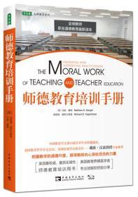 师德教育培训手册