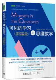 可见的学习与思维教学:让教学对学生可见,让学习对教师可见