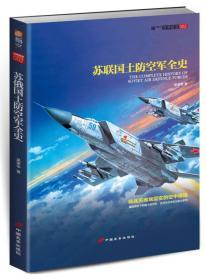 苏联国土防空军全史