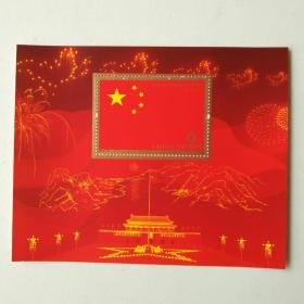 2009-25M 中华人民共和国成立六十周年国庆建国小型张实物拍摄正品