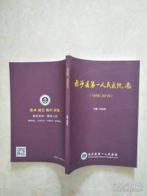 长沙县第一人民医院志1958-2018