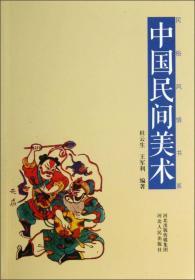 民俗风情书系:中国民间美术