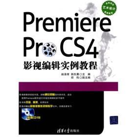 PremiereProCS4影视编辑实例教程赵洛育韩东晨清华大学出版社9787