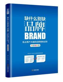 缺什么别缺品牌(全彩图解版):抢占用户大脑的品牌落地法则