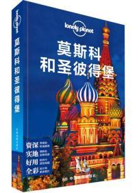 莫斯科和圣彼得堡孤独星球LONELYPLANET国际指南系列