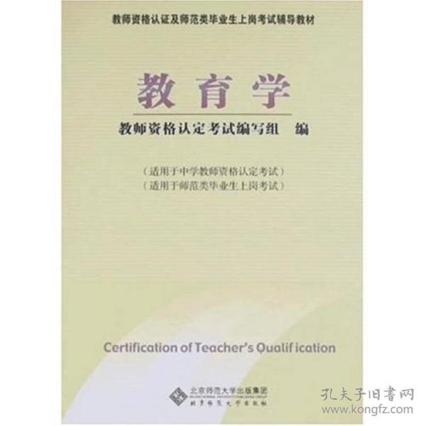 教师资格认定及师范类毕业生上岗考试教材:教育学