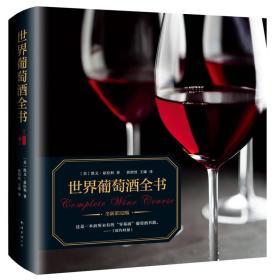 9787544290463-hs-世界葡萄酒全书-全新第32版