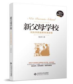 新父母学校:刘良华家庭教育讲演录(第2版)