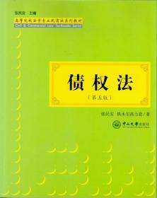 债权法(第五版)