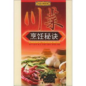 川菜烹饪秘诀