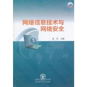 送书签tt-9787560295770-网络信息技术与网络安全