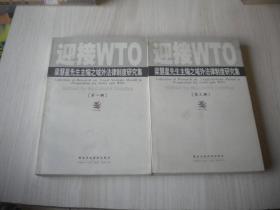 迎接WTO:梁慧星先生主编之域外法律制度研究集 第一,三辑   2本合售   整体九品