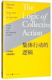 集体行动的逻辑:公共物品与集团理论
