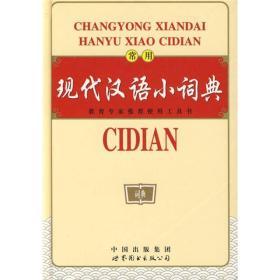 常用现代汉语小词典修订版
