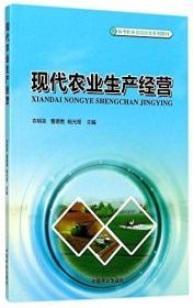 现代农业生产经营(新型职业农民培育系列教材)