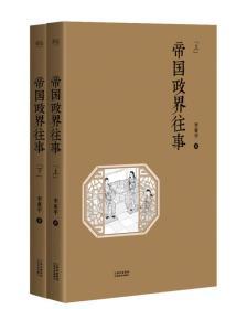 帝国政界往事(套装共2册)
