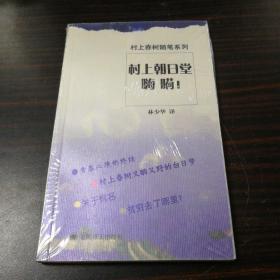 村上朝日堂 嗨嗬!:村上春树随笔系列