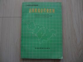 吉林省综合农业区划(书内有口子、前后书皮的口子已经粘上)