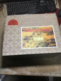 中国历代名家散文大系 (全六册)