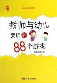 研修书系:教师与幼儿要玩的88个游戏