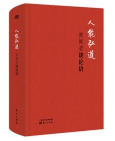 人能弘道:傅佩荣谈论语(精装版)