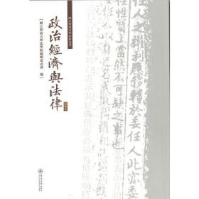 政治经济与法律(影印本)(国立暨南大学法律丛书)