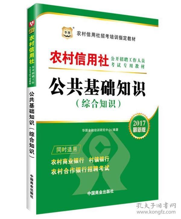 2017华图·农村信用社公开招聘工作人员考试专用教材:公共基础知识(综合知识)