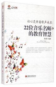 让心灵伴着歌声成长 22位音乐名师的教育智慧