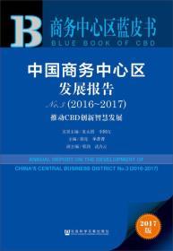 皮书系列·商务中心区蓝皮书:中国商务中心区发展报告No.3(2016-2017)