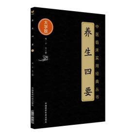 养生四要(中医临床实用经典丛书大字版)